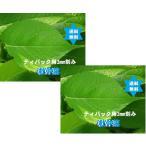 杜仲葉茶・500g2袋(1kg)TB用(テイ-パック)3mm刻み・スソ抜き・高級焙煎無添加100%・送込・代引不可