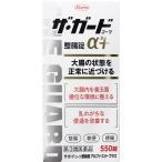 ザ・ガードコーワ整腸錠α3+ 550錠  2580 【第3類医薬品】
