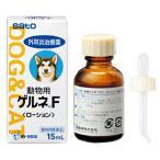 佐藤製薬 動物用ゲルネF 15mL(動物用医薬品) 861