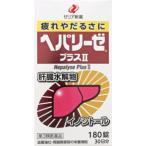ヘパリーゼプラスII 180錠【第3類医薬品】 3980