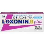 ロキソニンSプラス 12錠 599 ※税控除対象商品