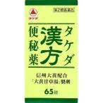 タケダ漢方便秘薬65錠 1080