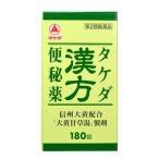 タケダ漢方便秘薬180錠 2221