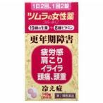 ツムラ婦人薬ラムールQ140錠×2 4895