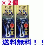 リアップX5プラス60ml×2(7450円/個) 13796