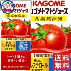 送料無料 カゴメ トマトジュース 食塩無添加 200ml×72本 計3ケース ※北海道 沖縄 離島は送料無料対象外