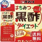 【1ケースセット送料無料】タマノイ はちみつ黒酢ダイ