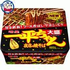 カップ麺 明星 一平ちゃん夜店の焼そば大盛 174g×12個 1ケース 2ケースまで送料1配送分