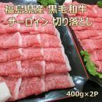 和牛 肉 牛肉 ギフト 霜降り 訳あり 送料無料 福島県産 A3等級 黒毛和種 サーロイン 切落し  400g×2P ふくしまプライド。体感キャンペーン(お肉)