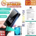 温度計 非接触型 非接触温度計 おすすめ 正確 日本製 センサー搭載 検温器 おでこで測る温度計 赤外線 非接触電子温度計 額温度計 1秒高速温度測定 在庫あり