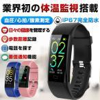 2021新版 スマートウォッチ 血中酸素濃度計 レディース 24時間血圧計 着信通知 心拍計 パルスオキシメーター機能 日本語説明書 体温測定 iphone LINE対応