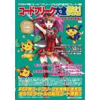隔月刊コードフリークAR別冊 コードフリーク大全2011 (PSP用) 中古