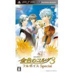 金色のコルダ3 フルボイス Special (通常版) - PSP 中古