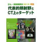 代表的照射野とCT上のターゲット―がん・放射線療法2010 別冊 中古