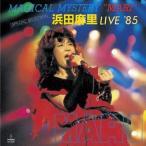 "MAGICAL MYSTERY ""MARI"" 浜田麻里 LIVE'85(紙ジャケット仕様) 中古"