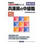 兵庫県の中級職〈2012年度版〉 (兵庫県の公務員試験対策シリーズ) 中古