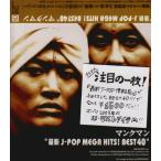 最新J-POP MEGA HITS! BEST40 中古