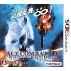 エースコンバット 3D クロスランブル - 3DS