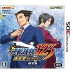 逆転裁判123 成歩堂セレクション 限定版 - 3DS 中古