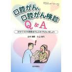 """口腔がん、口腔がん検診Q&A―かかりつけの歯医者さんにみてもらいましょう (患者さんへの""""ベストアンサー""""シリーズ) 中古"""