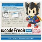 CYBER コードフリークtypeIII(PSP用) 中古