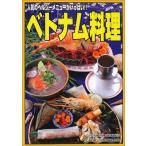 ベトナム料理―人気のヘルシーメニューがいっぱい!! (