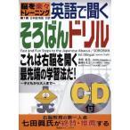 脳を楽々トレーニング 英語で聞くそろばんドリル―子どもから大人まで〈第1巻〉 (脳を楽々トレーニング 第 1巻) 中古