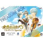 金色のコルダ3 フルボイス Special トレジャーBOX (限定版) - PSP 中古