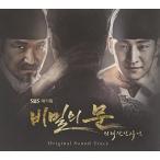秘密の扉 OST (SBS TVドラマ)(韓国盤)
