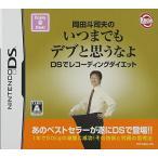 岡田斗司夫のいつまでもデブと思うなよ DSでレコーデ