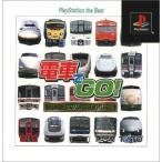 電車でGO!プロフェッショナル仕様 PlayStation the Best 中古