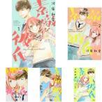 素敵な彼氏 コミック 1-5巻セット 中古