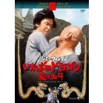いれずみドラゴン 嵐の血斗 [DVD] 中古