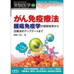 実験医学増刊 Vol.34 No.12 がん免疫療法 腫瘍免疫学の最新知見から治療法のアップデートまで?免疫学の基礎知識と、免疫チェックポイント阻害薬、T細胞療法、個