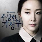 怪しい家政婦OST (SBS TVドラマ)(韓国盤)