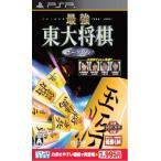 マイコミBEST 最強 東大将棋 ポータブル - PSP