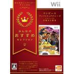 みんなのおすすめセレクション ワンピース アンリミテッドクルーズ エピソード2 目覚める勇者 - Wii 中古