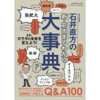 〈東京大学教授〉石井直方の新・筋肉まるわかり大事典 (B・B MOOK 1249) 中古