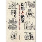 幻想と絶望~漫文漫画で読み解く日本統治時代の京城 中古