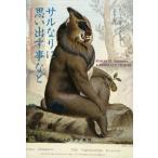 サルなりに思い出す事など —— 神経科学者がヒヒと暮らした奇天烈な日々 中古
