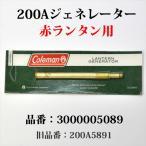 コールマン 200A ジェネレーター 送料200円 200A5891 G200