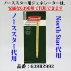 コールマン ノーススター ジェネレーター 2000  :送料200円 2000-589R G2000