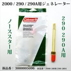 コールマン ノーススター ジェネレーター 2000 送料200円 2000-589R G2000N