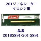 コールマン 201 ジェネレーター ケロ化200Aに 送料200円 201B5891 201-5891 G201