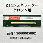 ショッピングコールマン コールマン 214 ジェネレーター :廃番の214用です 送料200円 214B5891