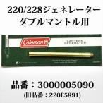 コールマン 220 228 275 ジェネレーター 送料250円 220E5891 G220