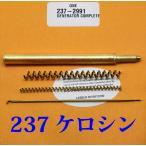 コールマン 237 ジェネレータ 新品 【特価】