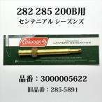 コールマン 282 285 200B ジェネレーター 送料250円 285-5891 3000005091 G285
