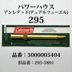 コールマン 295 ジェネレーター 送料250円 パワーハウス アンレデッド 3000005404 295-5891 G295