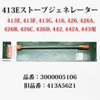 コールマン 413E ストーブ用ジェネレーター :アルミツーバーナー442にも使えます 品番:413A5621